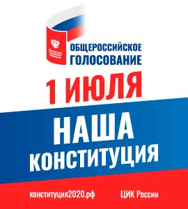 Общероссийсоке голосование 1 июля 2020г